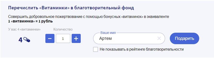 благотворительная программа Apteka.ru