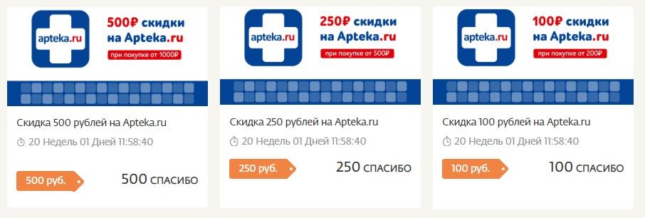 номиналы купонов спасибо для аптека.ру