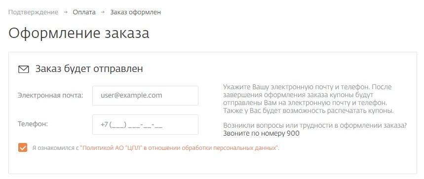оформление заказа на купон за бонусы спасибо для аптека.ру