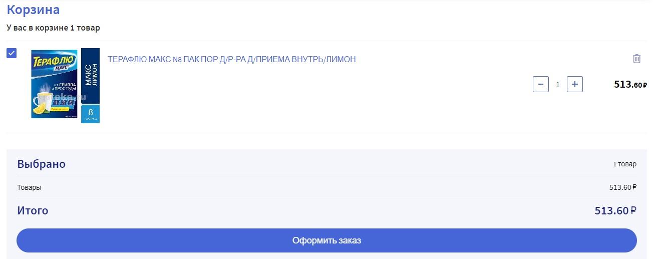 аптека.ру корзина