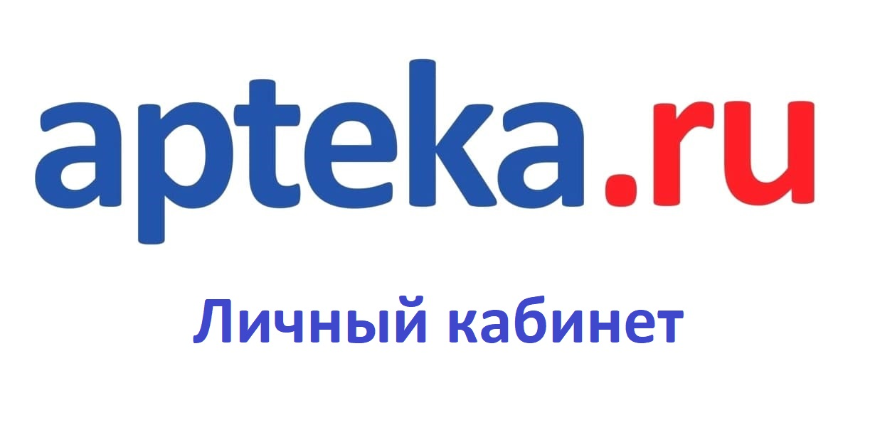 аптека.ру личный кабинет