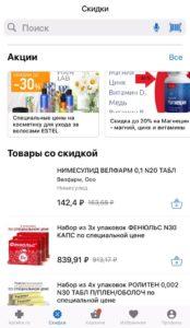 приложение Аптека.ру скидки