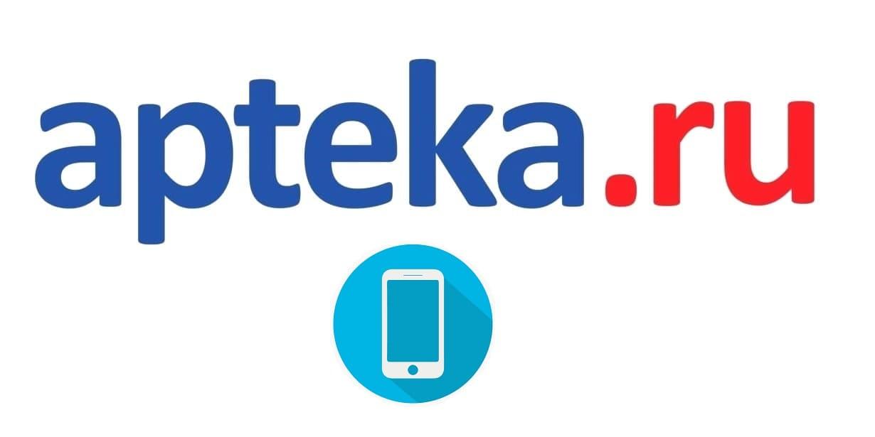 мобильное приложение аптека.ру