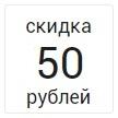 Аптека ру скидка 50 рублей