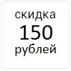 Промокод Здравсити сентябрь, октябрь 2021